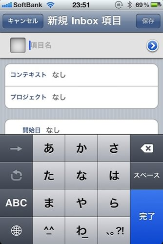 OmniFocus for iPhone(2/2)