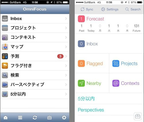 OmniFocus for iPhone画面の比較(1)