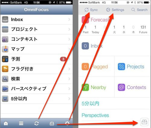 OmniFocus for iPhone画面の比較(3)
