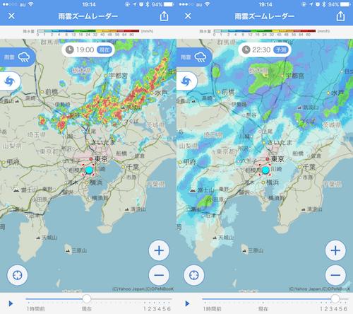 Yahoo!天気の雨雲ズームレーダー