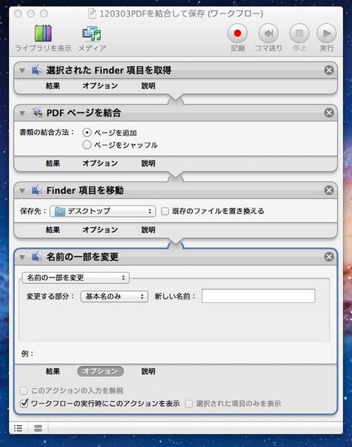 automator-pdf-combinate.jpg