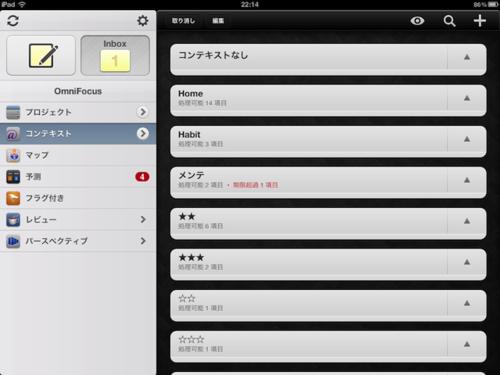 iPad版コンテキストビュー