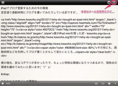 07ipadblogging2.jpg