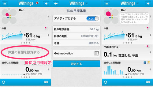 10Withings1.jpg