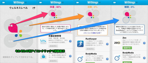 10withings2.jpg